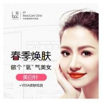 北京美白针 限时优惠 首次体验价 还送专业皮肤检测一次