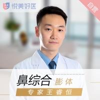 医学博士王睿恒 打造立体颜值巅峰
