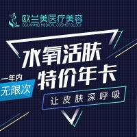 北京水氧活肤 特价年卡 一年内可重复使用 让皮肤深呼吸