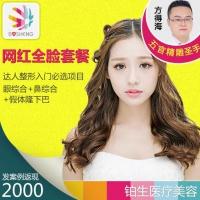 重庆网红全脸套餐 眼综合+鼻综合+假体隆下巴 发日记返现2000