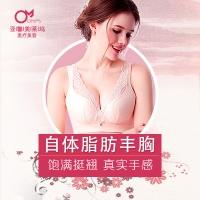 北京自体脂肪丰胸 完美曲线自然绽放  二次填充免费 增大1~1.8罩杯 安全保障