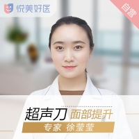 悦美好医特邀专家徐莹莹  紧致提升逆龄重现