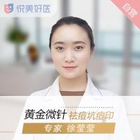 微整专家徐莹莹 恢复光滑健康肌