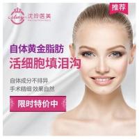 北京自体脂肪填充泪沟 告别老态 重塑眼周年轻神韵 特惠 一次成型