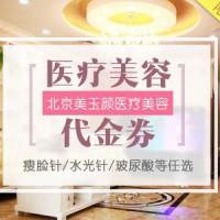 北京美玉颜医疗美容
