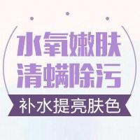 南京清洁补水水氧嫩肤
