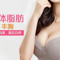 胸部整形 广州自体脂肪丰胸 丰出触感真实的性感酥胸 自体组织填充手感更自然