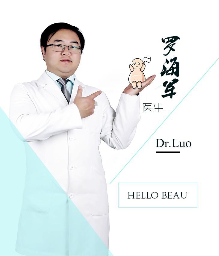 罗海军医生