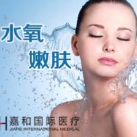 北京水氧嫩肤