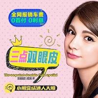上海韩式三点微创双眼皮 人气机构+明星医生 韩式三点双眼皮 日志用户福利哦