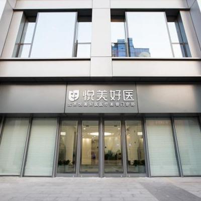 北京艾莉薇玻尿酸填充