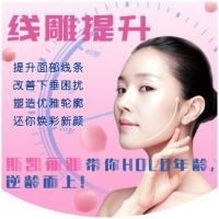 北京斯凯丽雅打造小V脸 蛋白线10根限时优惠