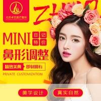 北京私人鼻部形态定制服务  MINI鼻形调整 立体自然 快速打造上镜小翘鼻