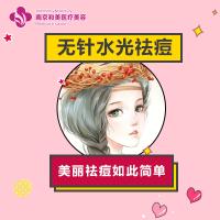 南京无针水光祛痘