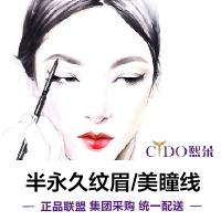 北京半永久纹绣 高级定制半永久纹眉 美瞳线 水晶唇 波点发际线1299起