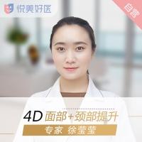 悦美好医精细医师徐莹莹  一站式解决衰老问题