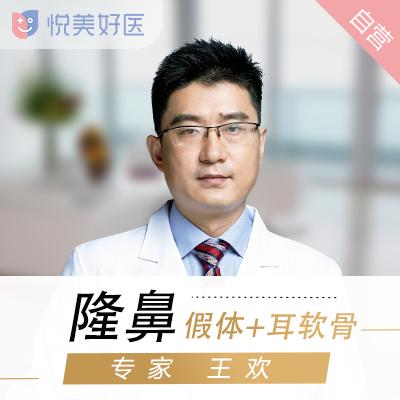 北京硅胶+耳软骨鼻综合整形