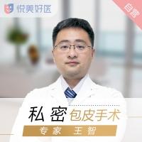 北京男性包皮整形 医学博士王智 微创无需拆线